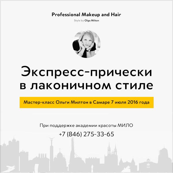 Мастер-класс Ольги Милтон в Самаре 2016
