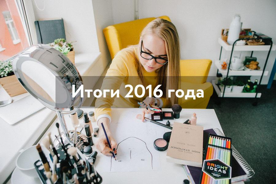 Ольга Милтон итоги 2016 года